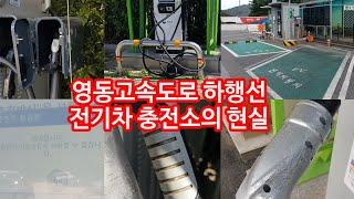 고속도로 휴게소 전기차 충전소 리뷰 1편.  [영동고속…
