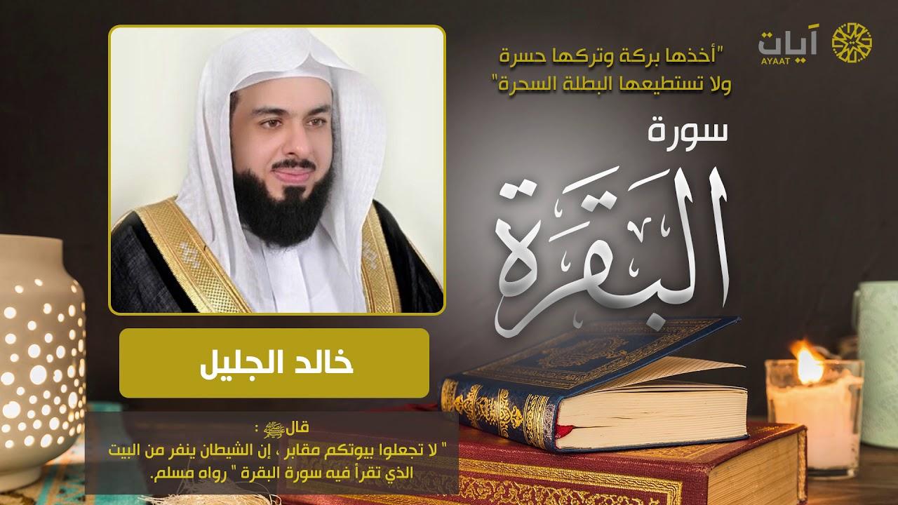 سورة البقرة خالد الجليل Surah Al Baqarah Youtube