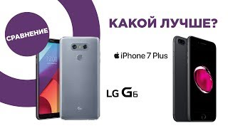 Кто кого: LG G6 vs Apple iPhone 7 Plus