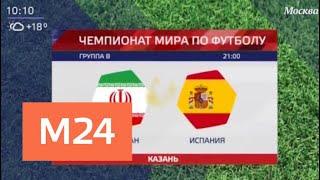 Матч Иран – Испания завершит седьмой игровой день ЧМ-2018 - Москва 24