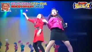 バブリーダンス 登美丘高校ダンス部と平野ノラ 2017 ノーカット.