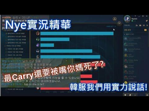 【Nye】沒素質的國人隊友?!最Carry還要被嘴你媽死了?!