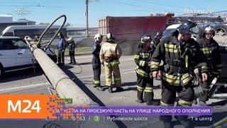 Смотреть видео Столб упал на проезжую часть на улице Народного ополчения - Москва 24 онлайн