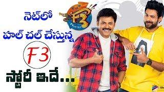 Venkatesh Varun Tej F3 Movie Story Line Leaked   Eyetv Entertainments