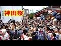 3240神田祭:江戸神社の千貫神輿宮入いきなり喧嘩!一時騒乱! H29knd15