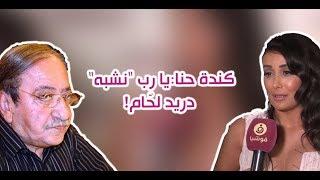 """كندة حنا: فقدت القدرة على النوم بسبب """"دمشق حلب"""".. ويا رب """"نشبه"""" دريد لحّام!"""