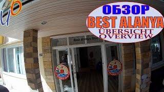 Best Alanya Hotel 3 Обзор отеля Hotel Overview Hotelübersicht Турция Turkey Die Türkei