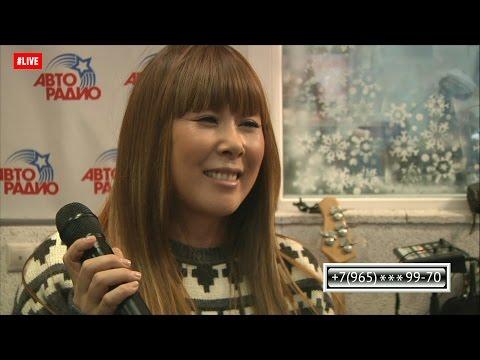 Анита Цой - Сумасшедшее Счастье (#LIVE Авторадио)
