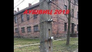 Концлагер Аушвиц, Освенцим, Польша. Апрель 2018