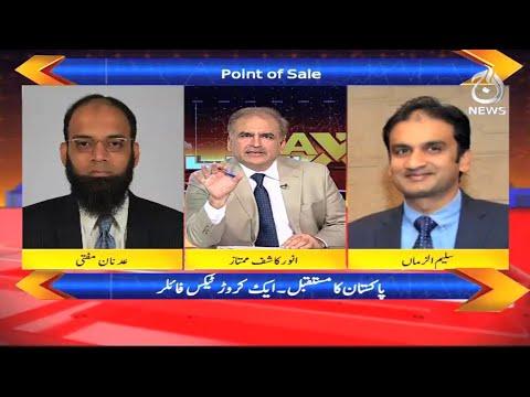 Tax Aur Aap   Point Of Sale    13 Sep 2021   Aaj News
