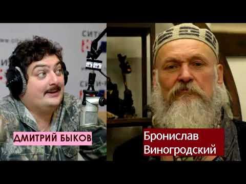 Дмитрий Быков / Бронислав Виногродский (китаевед). Вне времени нет ничего
