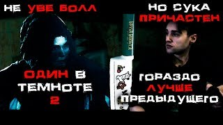 Треш обзор фильма Один в темноте 2 (Alone in the Dark 2)