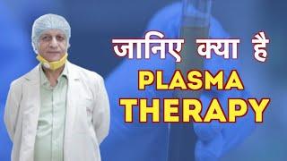 Plasma therapy क्या है? (corona treatment) Hindi   1mg