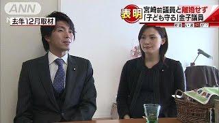 「2人で子供を守って」金子議員 離婚しないと決断(16/05/30) 金子恵美 検索動画 27