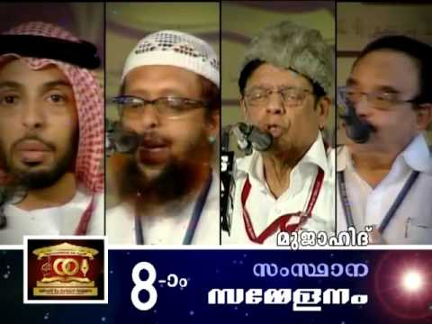 8 th Mujahid State Conference |മുജാഹിദ് 8  ാം സംസ്ഥാന സമ്മേളനം 2012 |   ഉദ്ഘാടന സമ്മേളനം | സുവനീർ പ്രകാശനം |