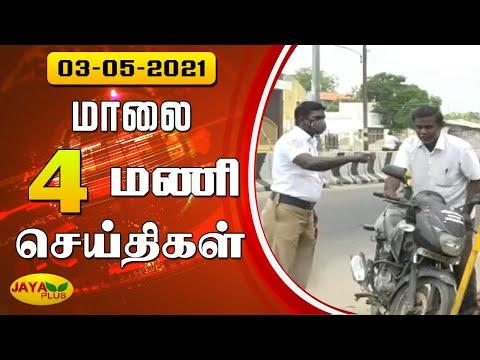 Jaya Plus News @ 4 PM | மாலை 4 மணி செய்திகள் | 03.05.2021 | Tamil Live News | Jaya Plus