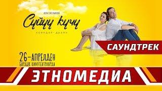 СҮЙҮҮ КҮЧҮ | Саундтрек - 2018 | Режиссер - Асема Токтобекова