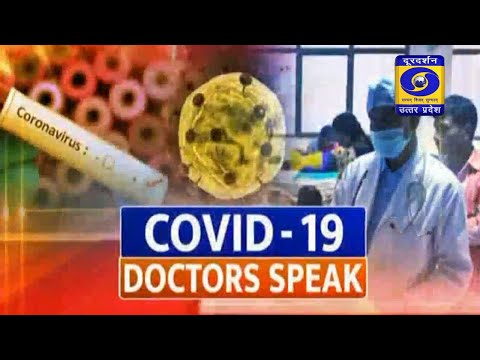 COVID-19 DOCTORS SPEAK - 02PM, 26.04.2020 ।। COVID-19