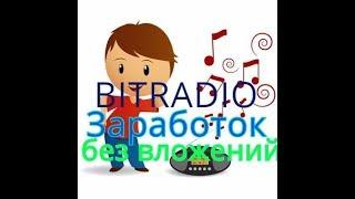 Как заработать в интернете без вложений, слушая музыку BITRADIO IO заработок криптовалюты BRO