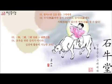 호신샘 명리기초심화반(24강) 십이운성, 내 사