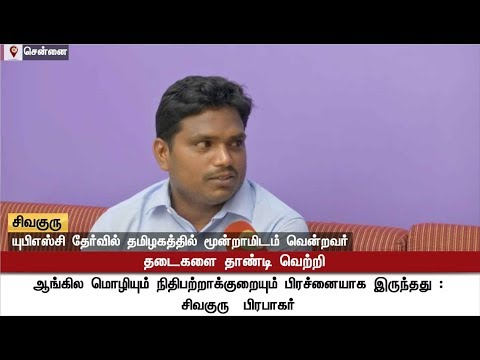 Will give importance to education and women's development: Sivaguru, UPSC 3rd rank holder in TN