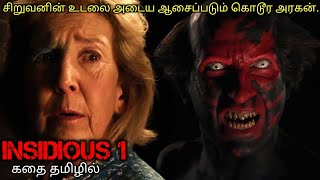 INSIDIOUS 1|Tamil voice over|Story explained|movie explained in tamil|movie review|Tamil review|