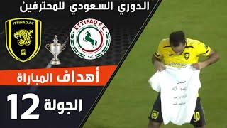 ملخص مباراة الاتفاق الاتحاد ضمن منافسات الجولة الـ12 من الدوري السعودي للمحترفين
