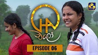 Chalo Episode 06    චලෝ      20th JULY 2021 Thumbnail