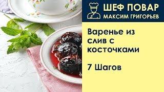 Варенье из слив с косточками . Рецепт от шеф повара Максима Григорьева