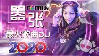 Chinese Dj Remix 2020「2020最火歌曲DJ」慢搖【嚣张〤野狼disco〤你的答案〤大田後生仔〤透明 Selfless】2020全中文舞曲串烧 - 2020 年最劲爆的DJ歌曲