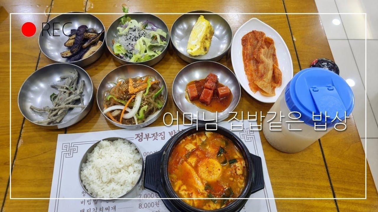 """[대구맛집]사실 최고의 안주는 백반인데 말입니다 혼밥의 정석/정부잣집 밥상/Korea Table d""""hote"""