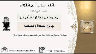 مواطن كويتي يمتلك بيتا في السعودية هل يجوز له أن يقصر اذا سافر إلى بيته