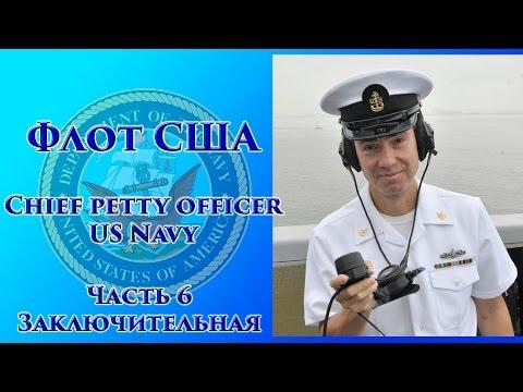 VOENRUK - Флот США. Chief petty officer US Navy. Часть 6 Заключительная