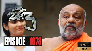 Sidu | Episode 1078 29th September 2020 Thumbnail