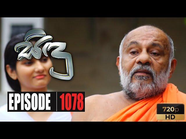 Sidu | Episode 1078 29th September 2020