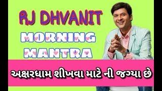 RJ DHVANIT || MORNING MANTRA || 03-10-2017