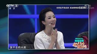 [越战越勇]乐队成员惊喜现身 老朋友热情相拥| CCTV综艺