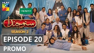 OPPO Presents Suno Chanda Season 2 Episode #20 Promo HUM TV Drama
