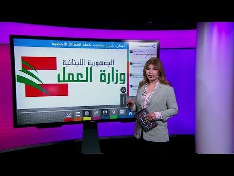 غضب بين الفلسطينيين والسوريين في لبنان بسبب الخطة الحكومية لمكافحة العمالة الأجنبية غير الشرعيّة  - 18:54-2019 / 7 / 17