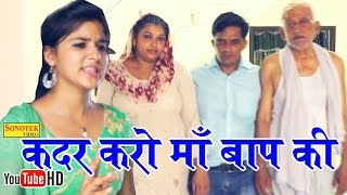 Kadar Karo Maa Bap Ki    Rammehar Sindhu    कदर करो माँ बाप की    Haryanvi New Songs
