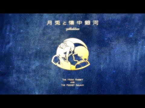 【yukkedoluce】月兎と懐中銀河【2nd Album XFD】