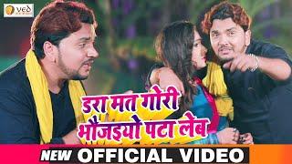 Gunjan Singh और Antra Singh Priyanka का नया धोबी गीत | डरा मत गोरी भौजइयो पटा लेब | Dhobi Geet Video