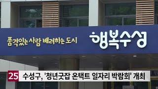 수성구, ′청년굿잡 온택트 일자리 박람회′ 개최