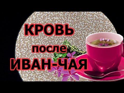 Кровь после Иван-чая