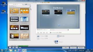 MovieWriter 7SEの使い方