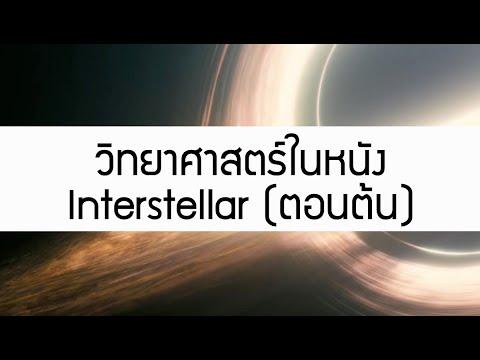 วิทยาศาสตร์ใน ภาพยนตร์ Interstellar (ตอนต้น)