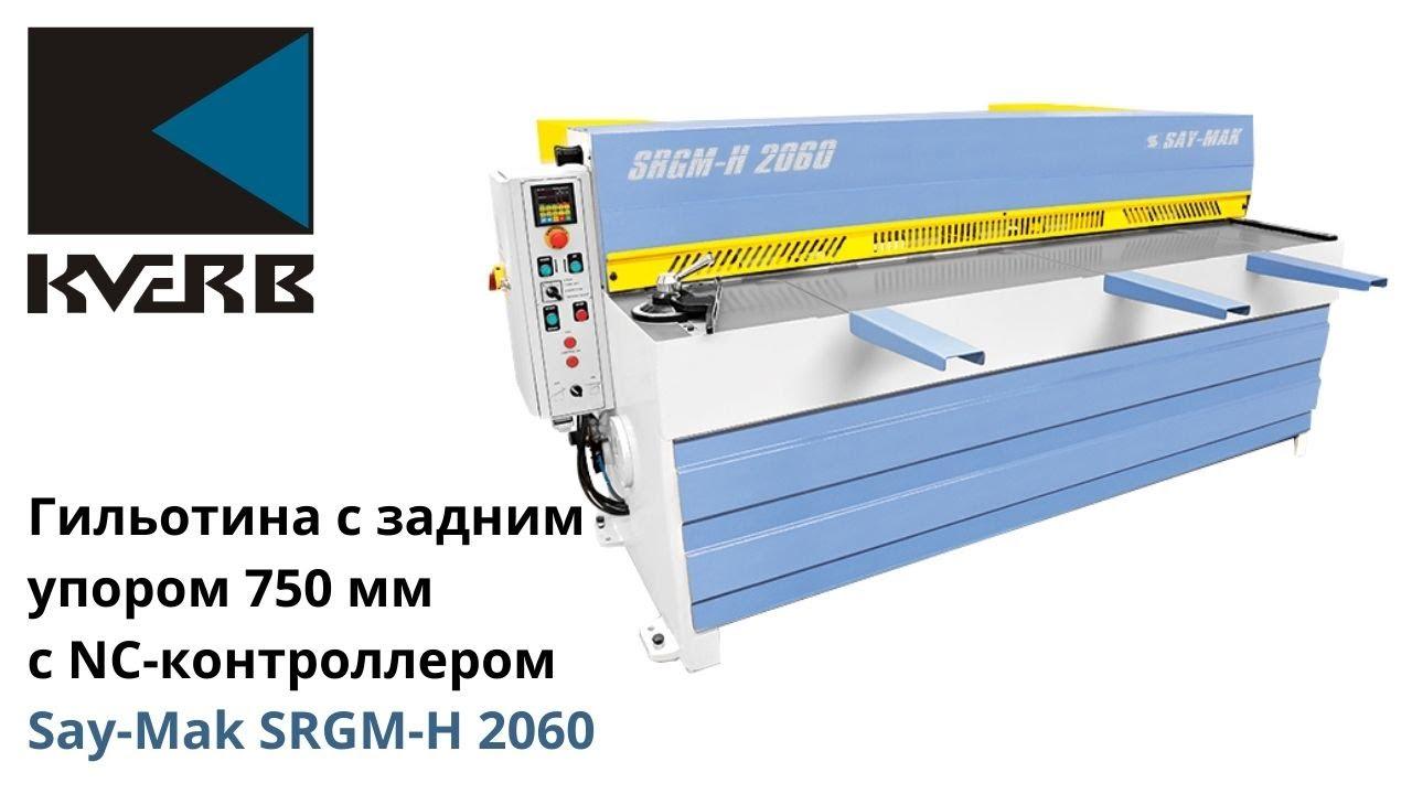 Электромеханическая гильотина Say Mak SRGM H 2060x3