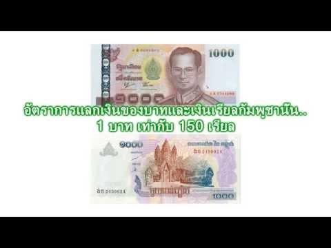อัตราแลกเงินไทยกับเงินกัมพูชา