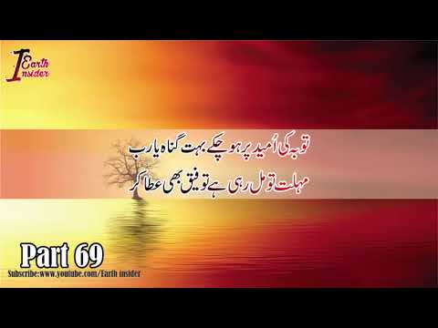 Golden Word Part 69 Motivational Quotes In Urdu Hindi 2 Line