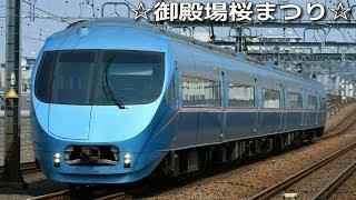 2019/4/7 小田急60254×6臨客